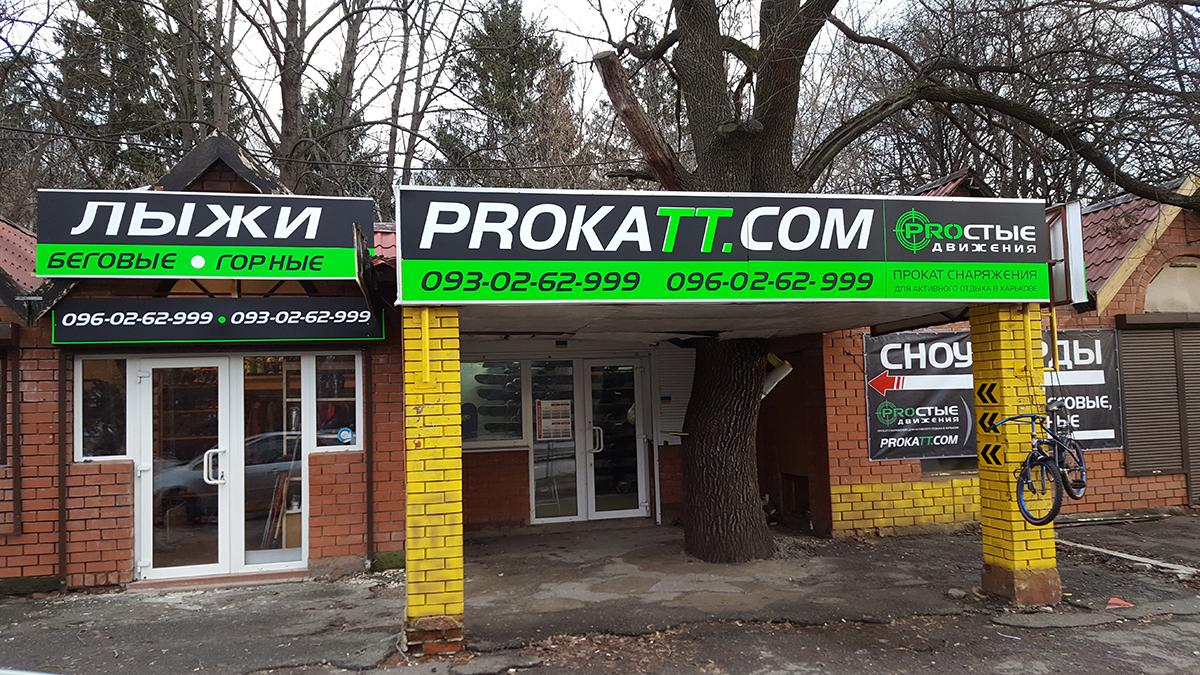 Компания «Простые движения» – это прокат лыж в Харькове с гарантировано высоким уровнем сервиса.