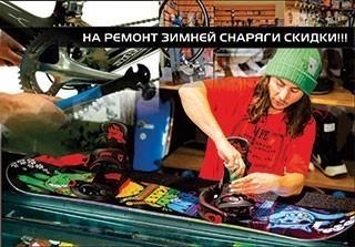 Ремонт велосипедов, сноубордов и лыж в Харькове