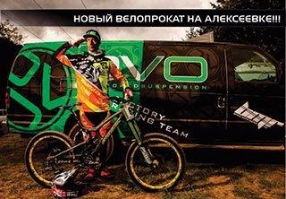 Новый велопрокат на Алексеевке