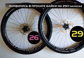 Какой взять велосипед напрокат в Харькове