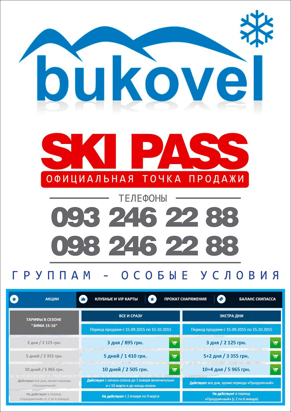 Ski-пасы на горнолыжный курорт Буковель в Карпатах 2015-2016